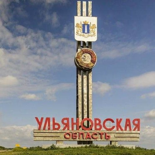 Zavolzhye industrial zone, Ulyanovsk region
